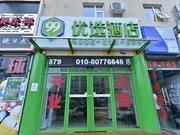 99优选酒店(北京龙泽地铁站店)