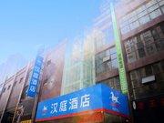 汉庭酒店(西安北二环明光路店)