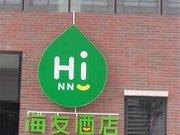 汉庭海友酒店(北京东单店)