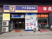 7天(无锡中央车站店)