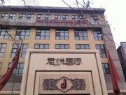 阜平君悦国际酒店