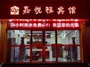 北京嘉悦程宾馆