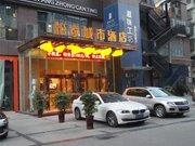 怡家城市酒店(绵阳铁牛广场店)