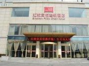 红枕安悦酒店(昌乐新昌路店)