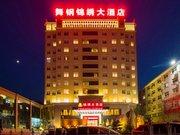 舞钢锦绣大酒店