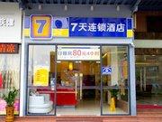 7 Days Inn(Guangzhou Fangcun Railway Station Branch)