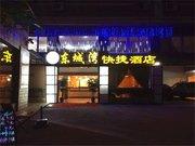 厦门东城湾快捷酒店