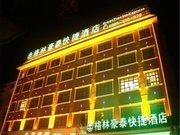 格林豪泰(汉中市火车站北一环路快捷酒店)