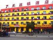 7天连锁酒店(陇南武都中心店)