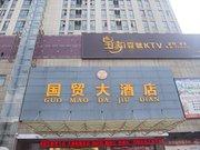 五河国贸大酒店(蚌埠)