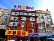速8酒店(扬州扬子江北路店)