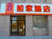如家酒店(西安周至县中心街方园明珠店)