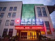 鼎鑫精品酒店(高铁北站店)