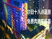 喜鹊愉家旅馆(郑州东明路店)