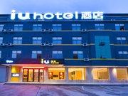 IU酒店(菏泽丹阳立交桥店)
