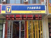 7天连锁酒店(临洮城市金街店)