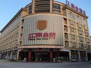 维也纳酒店(揭阳火车站店)