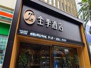 全季酒店(洛阳王城公园店)