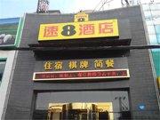 速8酒店(武汉洪山广场地铁站店)