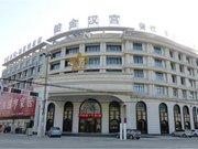 天柱山铂金汉宫大酒店
