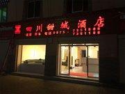 果洛市四川甜城酒店