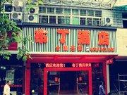 布丁酒店(黄山火车站老街店)
