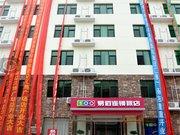 易佰连锁酒店(曲阳汇博广场店)