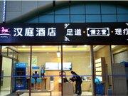汉庭酒店(武汉王家湾地铁站酒店)