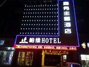 安阳柏维商务主题酒店