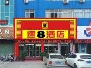 速8酒店(菏泽汽车总站店)