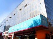 汉庭酒店(保定火车站东广场店)