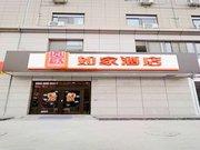 如家快捷酒店(西安临潼兵马俑文化路店)