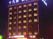 平遥古城十九街快捷酒店