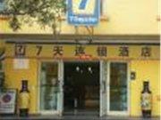 7天连锁酒店(西宁大什字中心店)