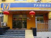 7天连锁酒店(北京团结湖地铁站店)