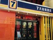 7天连锁酒店(武威东大街文庙店)