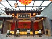 北京早安西云阁酒店(石景山万达广场店)