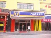 7天连锁酒店(渭南东风大街店)