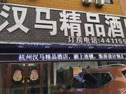 颖上县汉马主题酒店