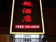 周口锦江主题酒店