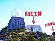 光明顶山庄(黄山风景区店)