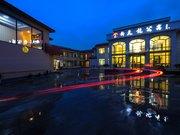 蓬莱新天龙精品酒店