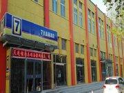 7天连锁酒店(唐山硅谷数码城店)
