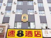 速8酒店(鸡西万达步行街店)
