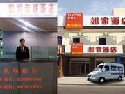 如家快捷酒店(上海川黄路川沙地铁站店)