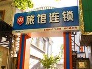 99旅馆连锁(泰安岱庙店)