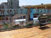 格拉丁国际青年旅舍(昆明火车站店)