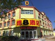 速8酒店(聊城开发区振华购物中心店)