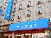 汉庭酒店(松原哈萨尔路店)