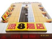 速8酒店(洛阳开元大道忠义街店)